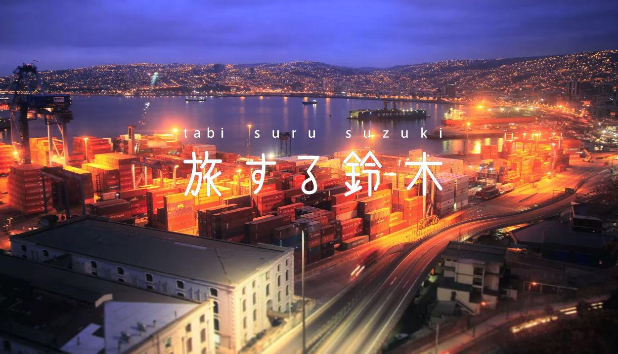 【美しきバルパライソ】世界遺産の「光り輝く漁港」に思わずうっとり
