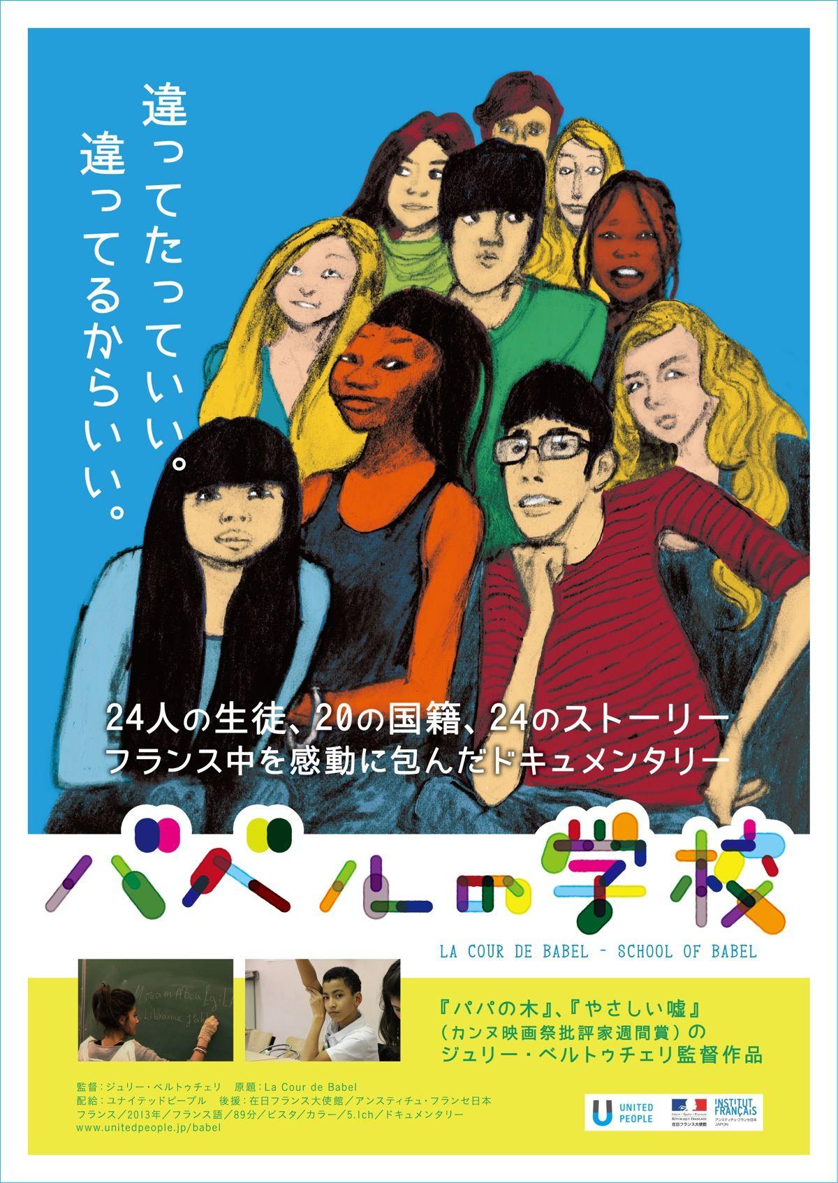 th_バベルの学校_poster