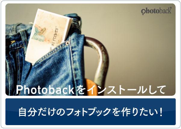 photoback_btn02_03