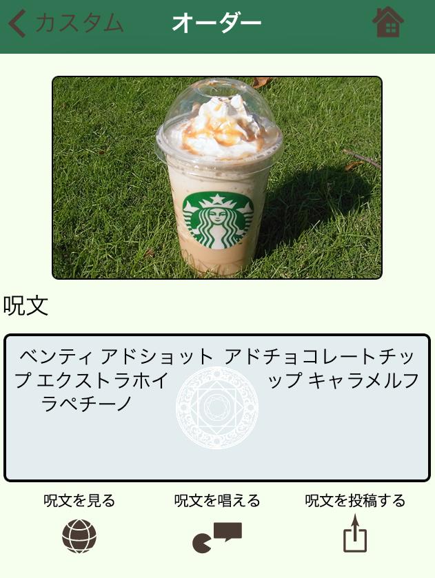 Starbucks spell4