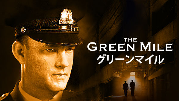 the_green_mile_600_338