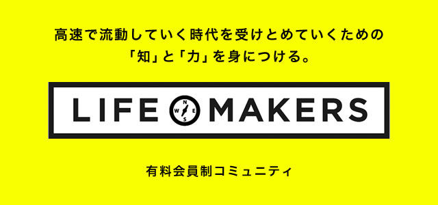 lifemakers_banner