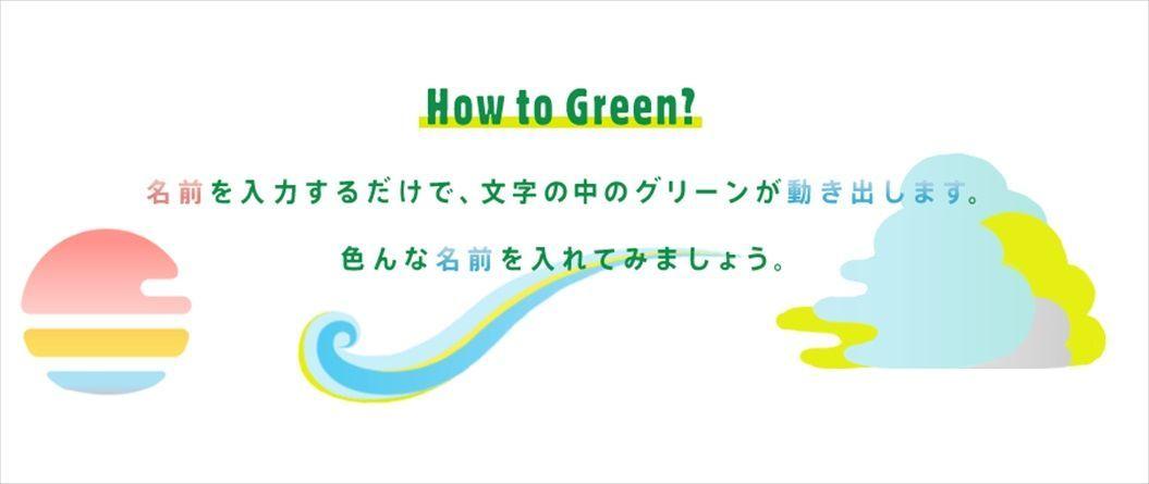 FireShot Capture 1337 - GREEN NAME|キリン 淡麗グリーンラベル - https___green-name.kirin.jp__R