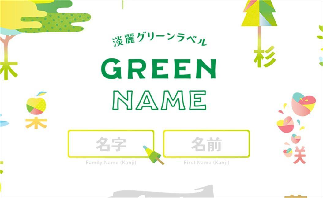 FireShot Capture 1336 - GREEN NAME|キリン 淡麗グリーンラベル - https___green-name.kirin.jp__R