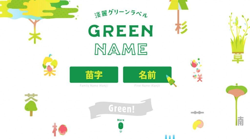 green-name-kirin 2015-11-18 1.39.43