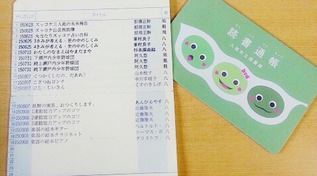 reading-passbook1