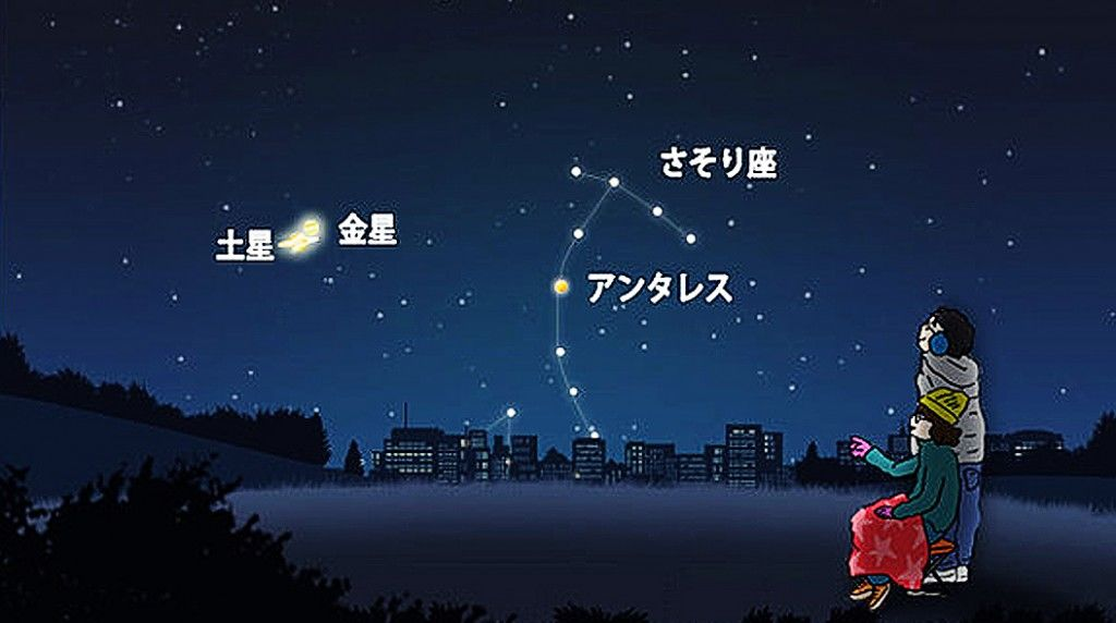 1601089_tenki-jp-venus-saturn_01