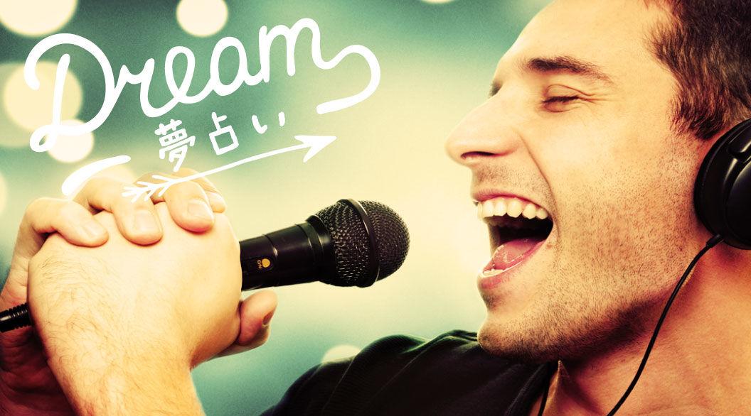 【夢占い】歌を唄う夢が示す意味とは?好きな人の前だと・・・