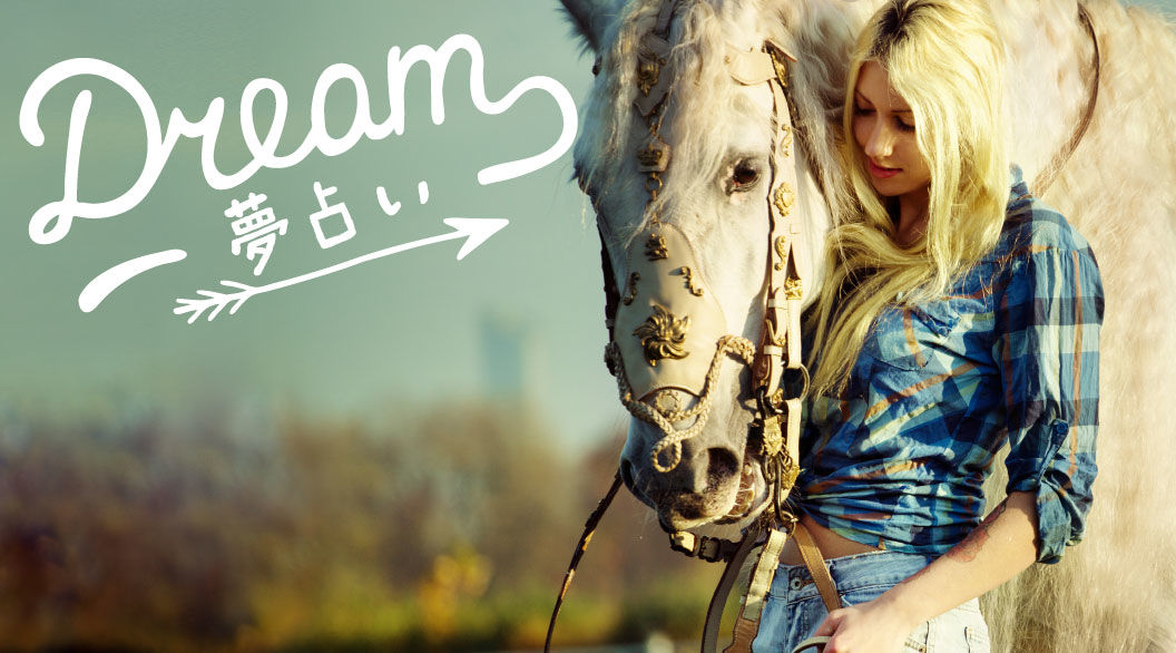 【夢占い】馬の夢が示す意味って?白馬が出てきたら・・・