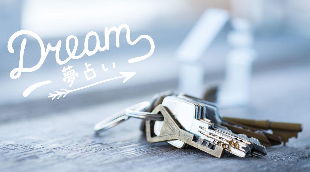 【夢占い】鍵の夢見たことありますか?