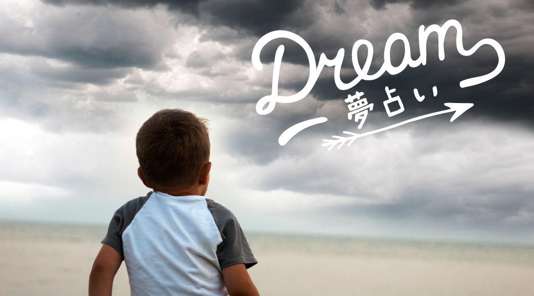 夢の中で雷に打たれたら・・・人生が劇的に変化するかもしれない【夢占い】