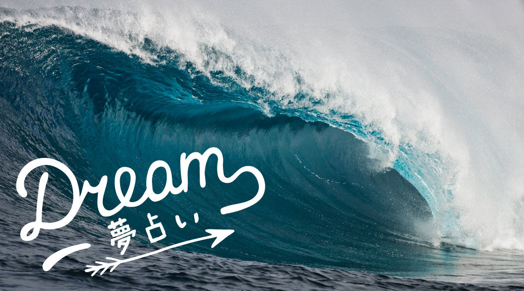 【夢占い】津波の夢を見たら、人生の転機を現しているのかも・・・