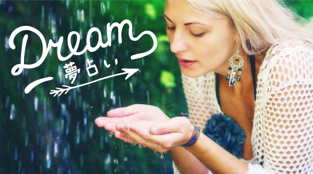 夢に「水」が出てきた・・・これってなんのサイン?