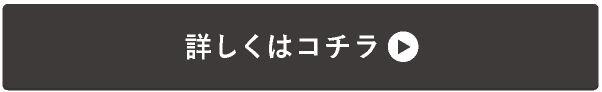 btn_minikura_lp_160225_002