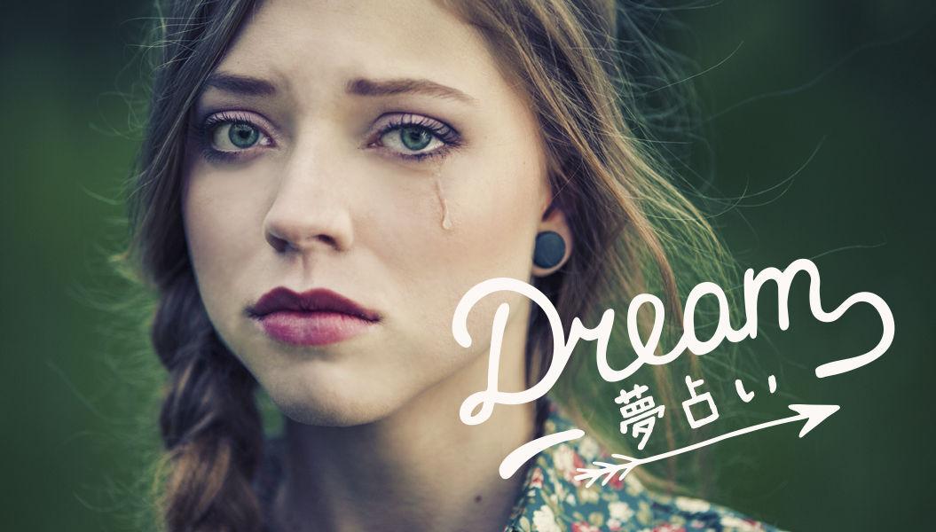 夢の中で「涙」を流したことはありますか?実は、幸運のサインだった・・・