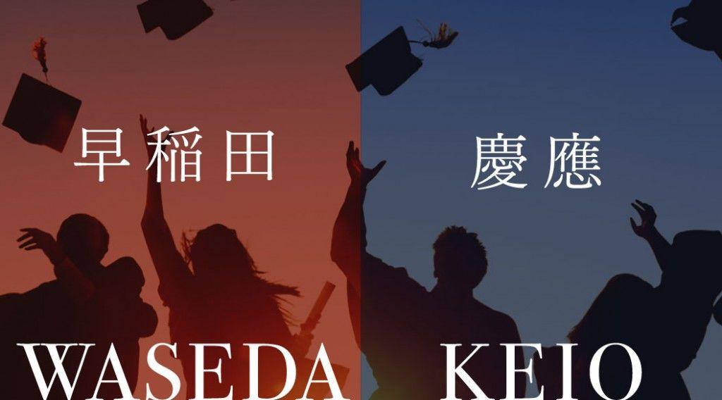 keiowaseda