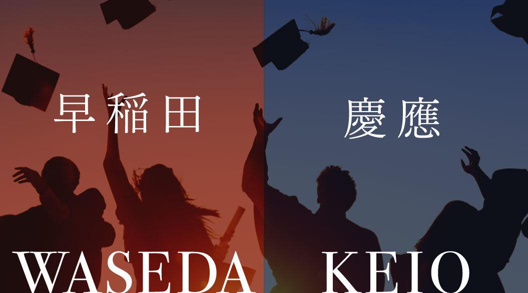 97年前の今日(2/5)。慶應義塾大学と早稲田大学の歴史がはじまった