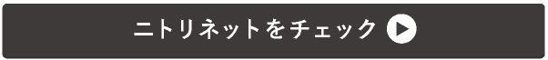 btn_nitori_160519_01