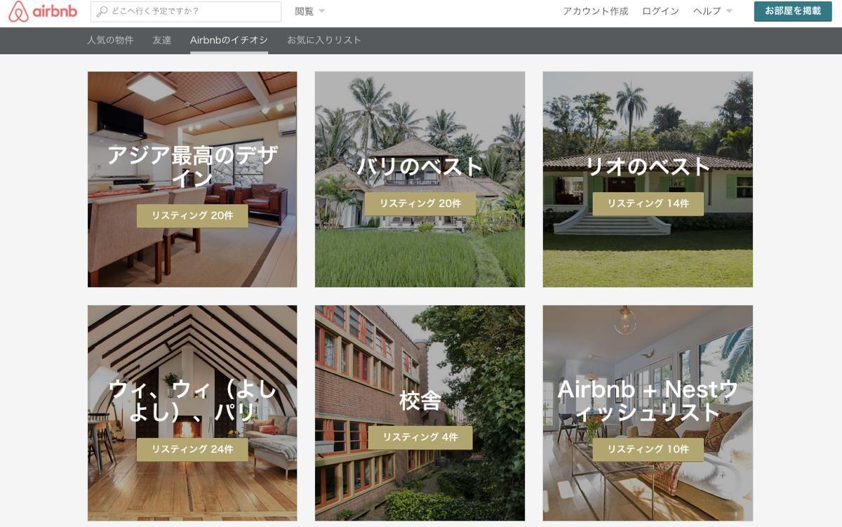 th_airbnb_cap