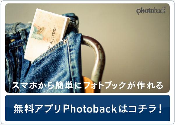 photoback_btn02_02