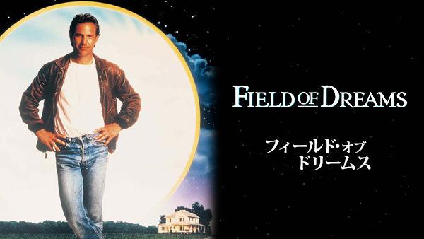 field_of_dreams_600_338