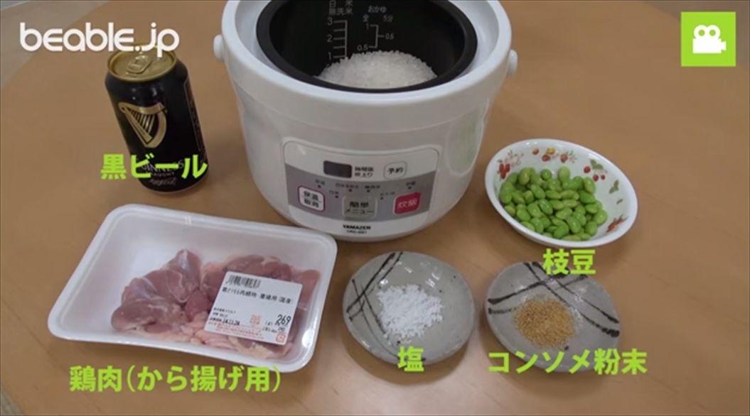 FireShot Capture 694 - ビールごはんの作り方【ビエボ】 I 炊飯器レシピ - YouTube_ - https___www.youtube.com_watch1_R