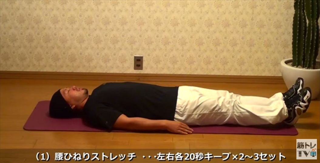 FireShot Capture 736 - 腰痛改善ストレッチ - YouTube - https___www.youtube.com_watch_v=LdGwPlr7N5E1_R