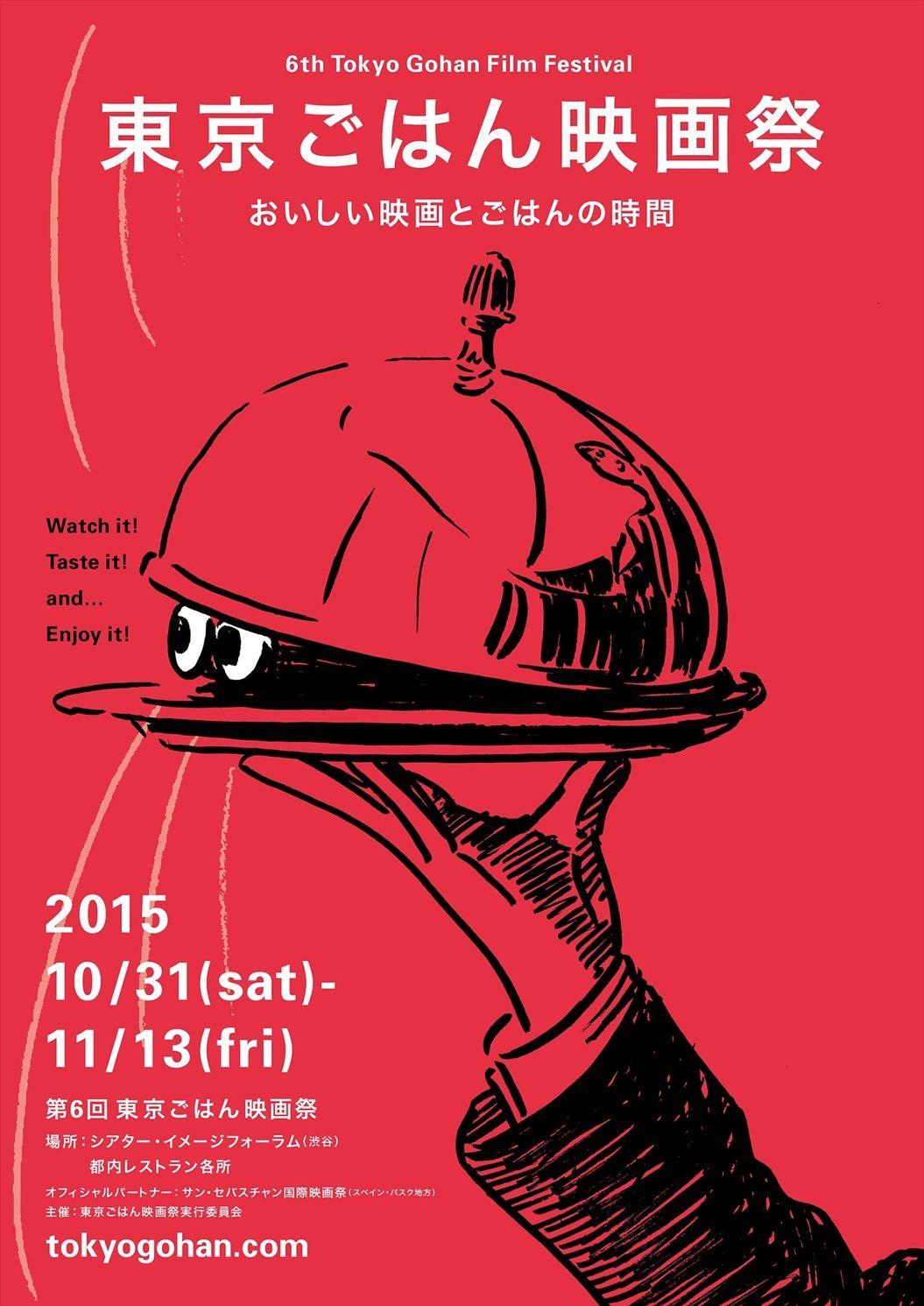 第6回東京ごはん映画祭poster大_R