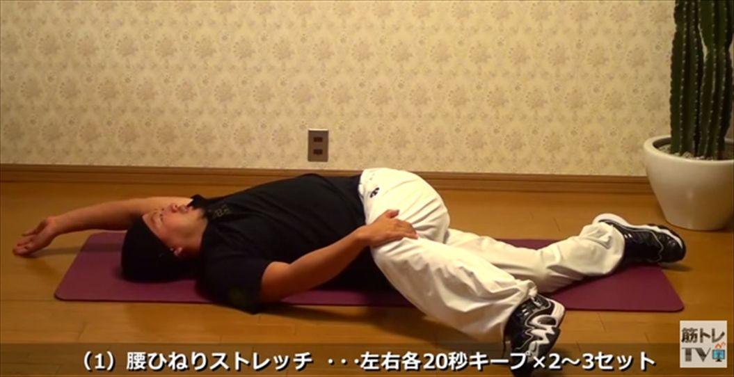 FireShot Capture 738 - 腰痛改善ストレッチ - YouTube - https___www.youtube.com_watch_v=LdGwPlr7N5E3_R