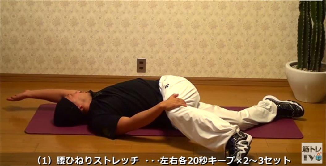 FireShot Capture 739 - 腰痛改善ストレッチ - YouTube - https___www.youtube.com_watch_v=LdGwPlr7N5E4_R