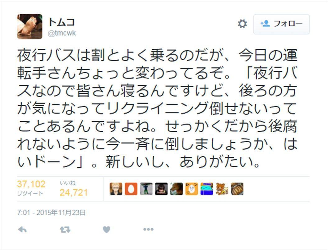 FireShot Capture 1462 - トムコさんはTwitterを使っています__ - https___twitter.com_tmcwk_status_668806583577522177_R