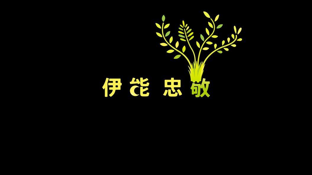 inotadataka-green_name_R