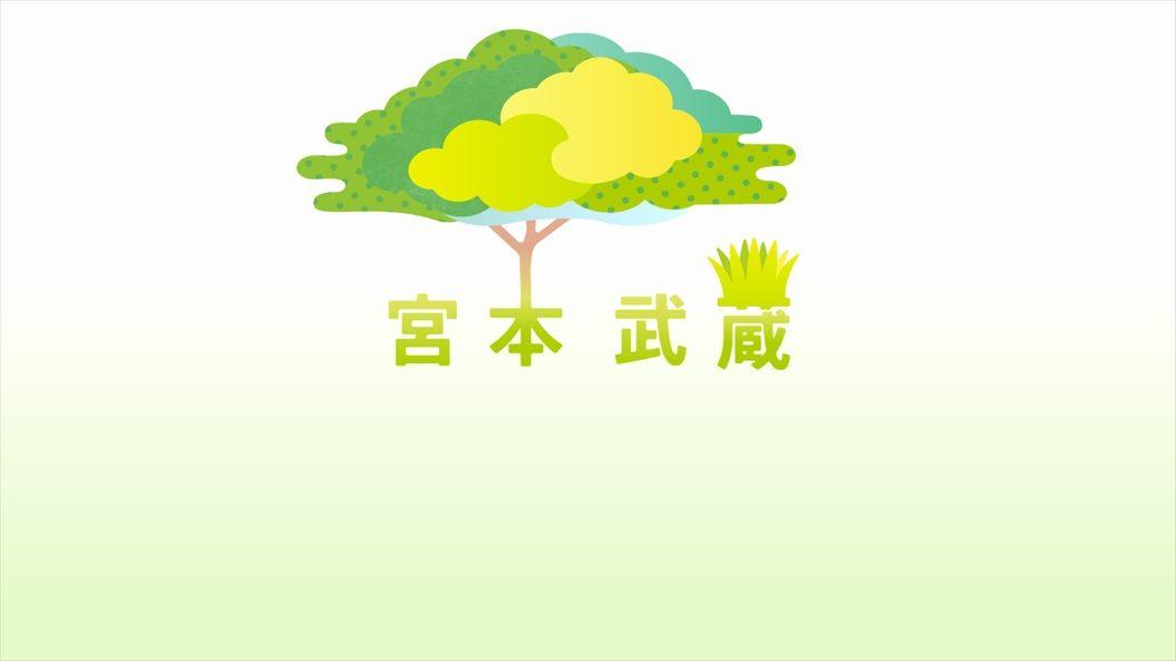 miyamotomusashi-green_name_R