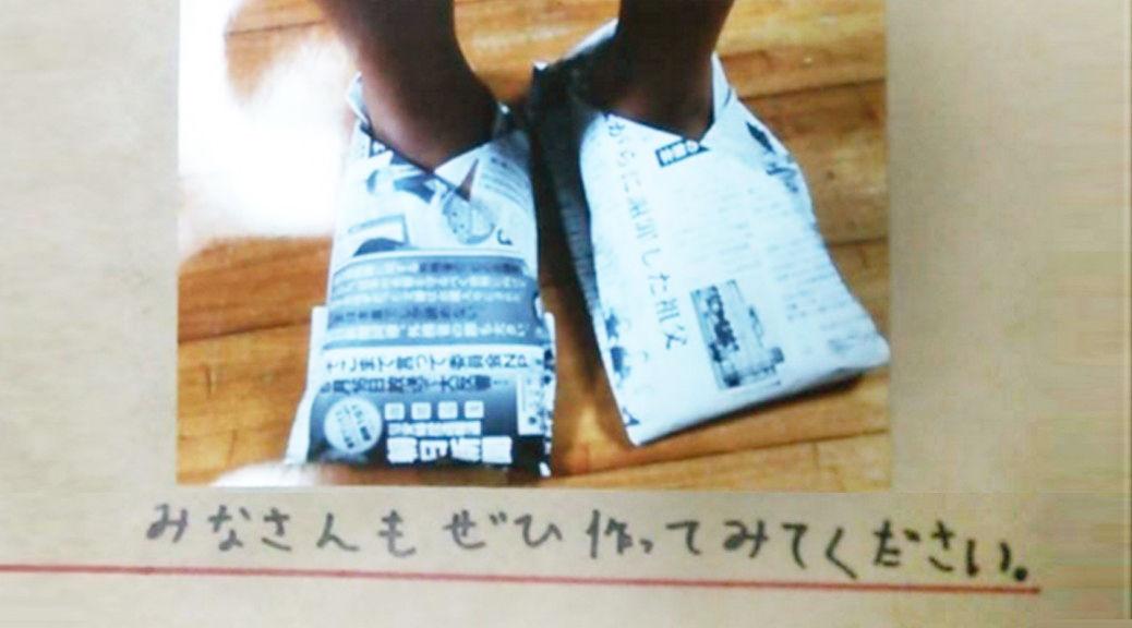 【天才じゃないか!】小学生が考えた「新聞紙でつくる」即席スリッパ