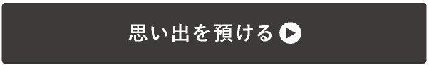 btn_minikura02_160307_02